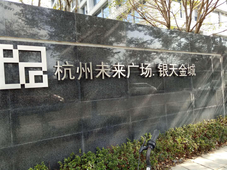 杭州未来广场底商