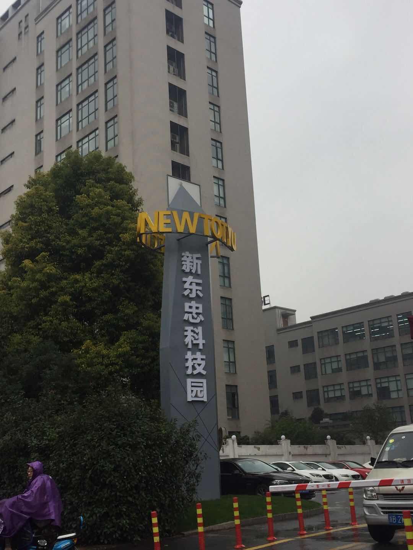 东忠科技园